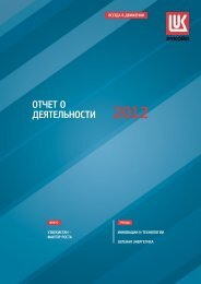 На русском языке - Lukoil