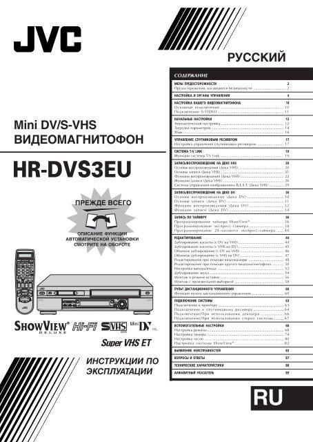 с DV на VHS - JVC