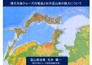 環日本海クルーズの推進と伏木富山港の魅力について 富山県知事 石井 ...