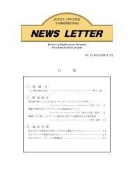 Vol.23, No.2 (2008.08) - 日本化学会生体機能関連部会
