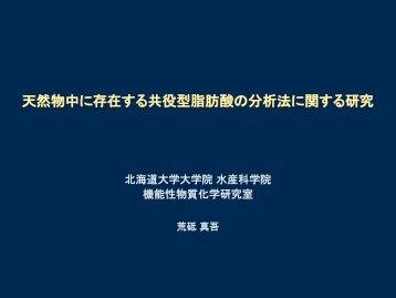 荒砥真吾(資料) - 北海道大学大学院水産科学研究院・大学院水産 ...