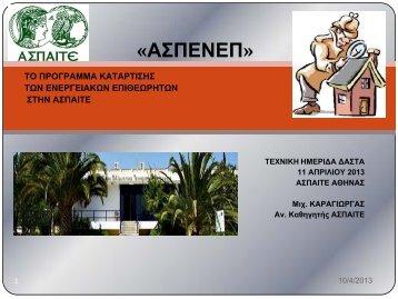 """Παρουσίαση Κου Καράγιωργα με θέμα """"ΑΣΠΕΝΕΠ"""""""