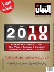 dÉY á«dÉe á°ù°SDƒ e - Al Bayan Magazine