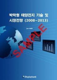 박막형 태양전지 기술 및 시장전망 (2008~2013) - Displaybank