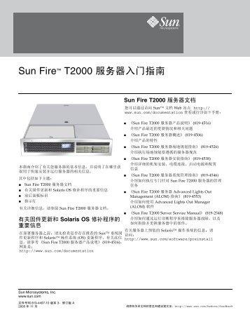 Sun Fire™ T2000 服务器入门指南