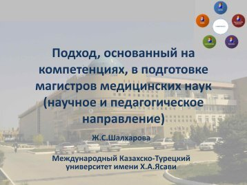 Ж.С.Шалхарова. Подход, основанный на компетенциях, в ...