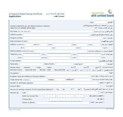 Application - Ahli United Bank