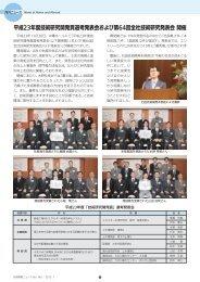 平成23年度技術研究開発賞選考発表会および第64回全社技術研究 ...