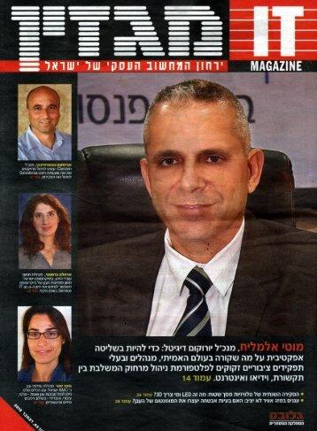 """מוטי אלמליח מנכ""""ל יורוקום דיגיטל מתראיין למגזין IT"""