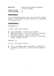 Module Title : Modern Chinese: Introduction to Linguistics 現代漢語 ...