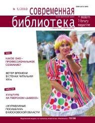 № 5/2010 - Современная библиотека - Литера