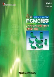 PCMG継手 - 日立金属