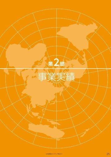 第2部:事業実績 - 一般財団法人 日本国際協力システム