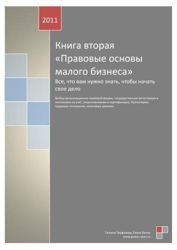 Книга вторая «Правовые основы малого бизнеса» - Документы
