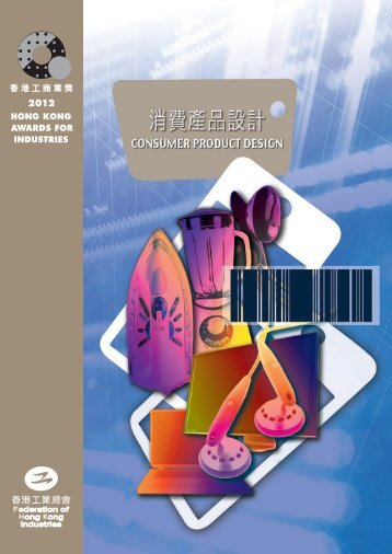 消費產品設計刊物 - 香港工業總會
