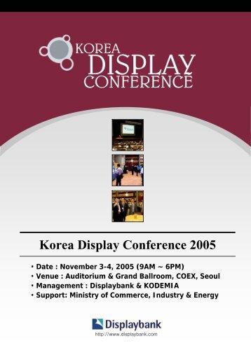 KDC 2005 전시, 스폰서 안내자료 - 디스플레이뱅크