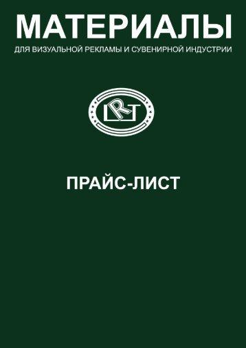 прайс осень'12 для сайта - Lrt.ru