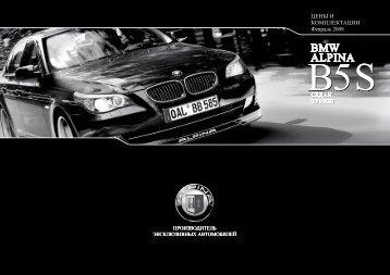 BMW ALPINA BMW ALPINA