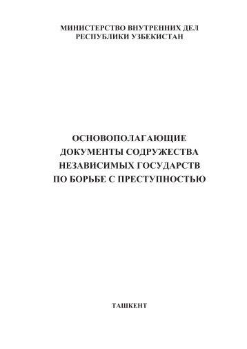 Основополагающие документы Содружества - Академия МВД ...