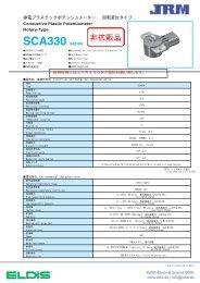 SCA330 series - ELDIS Ehmki, Schmid OHG