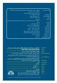 دیستروفی عضالنی دوشن - Treat-NMD - Page 4