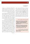 دیستروفی عضالنی دوشن - Treat-NMD - Page 6