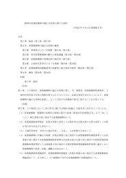 静岡市産業廃棄物の適正な処理に関する条例 (平成21年3月13日条例 ...