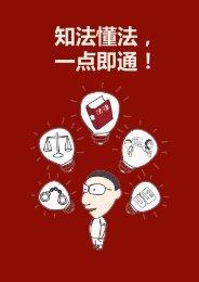 知法懂法, 一点即通! - Pro Bono Services Office - The Law Society ...