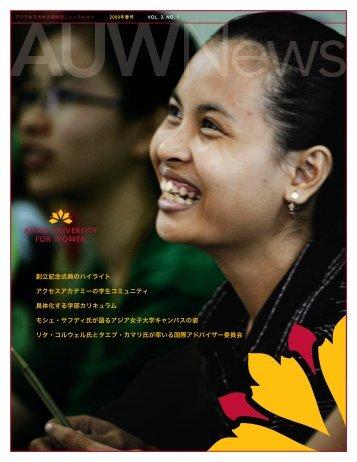 2009年春号 - Asian University for Women