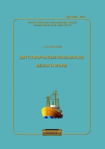 Двустворчатые моллюски Белого моря - Зоологический институт ...