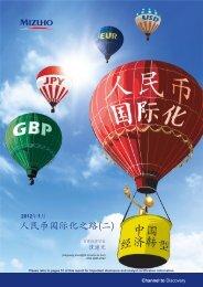 人民币国际化之路(二) - 机构投资者在线