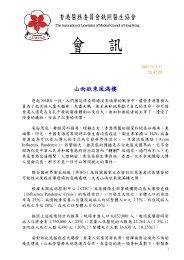 第42期會訊 - 香港醫務委員會執照醫生協會
