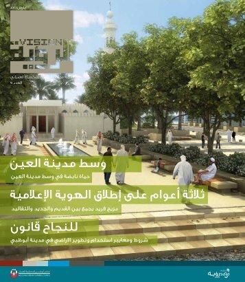 مجلة الرؤية عدد 4 - مجلس أبوظبي للتخطيط العمراني