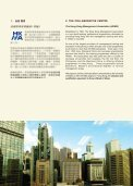 Course Brochure - Hong Kong Management Association - Page 5