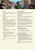 Course Brochure - Hong Kong Management Association - Page 7