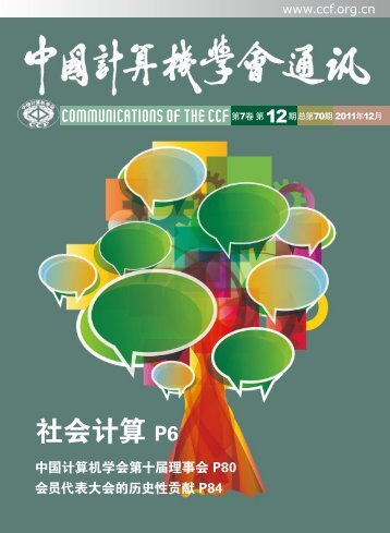 社会计算P6 - 清华大学