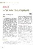 社会计算P6 - 清华大学 - Page 2