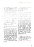 社会计算P6 - 清华大学 - Page 3