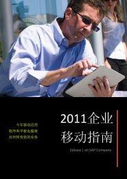 2011企业移动指南 - Sybase