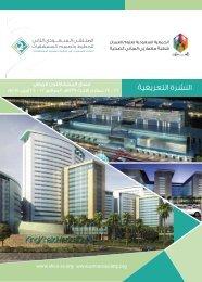 Brochure-in-Arabic