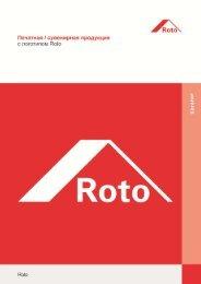 Каталог рекламной продукции - Roto