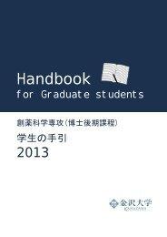 学生の手引(創薬科学専攻)博士後期課程2013 - 金沢大学薬学部