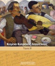 Κείμενα Κυπριακής Λογοτεχνίας, Τόμος Β - Παιδαγωγικό Ινστιτούτο ...