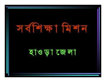 sarva siksha mission