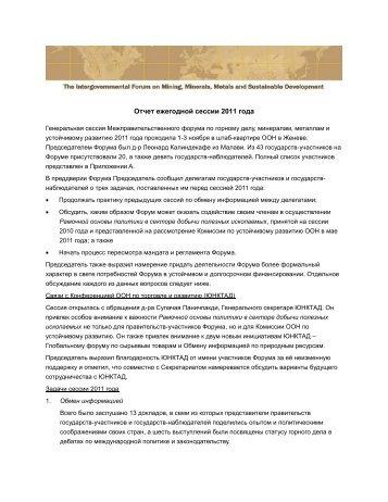 Отчет ежегодной сессии 2011 года