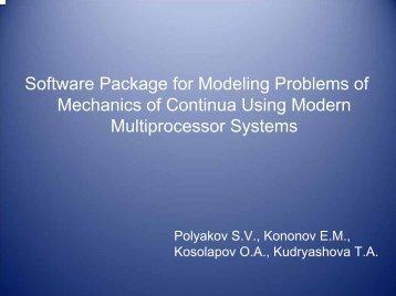 Схема взаимодействия компонентов программного ... - MMCP'2009