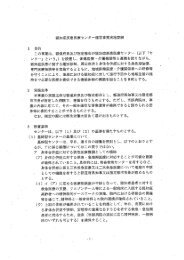 参考資料 認知症疾患医療センター運営事業実施要綱(PDF