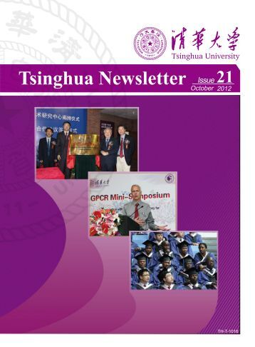 Tsinghua Newsletter Issue 21