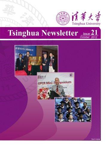 Tsinghua Newsletter Issue 21