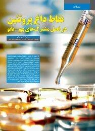 ماهنامه فناوری نانو - شماره ۱۷۱